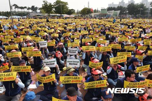 한국수력원자력노동조합이 9일 울산시 태화강역 광장에서 신고리 5,6호기 건설중단 저지 총 궐기대회를 열고 있다./사진=뉴시스