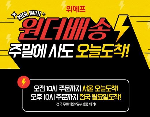 위메프 원더배송(주말도착). /사진=위메프