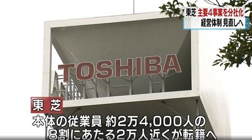 지난 4월 도시바가 에너지, 인프라, 반도체 등 주요 4개 사업을 오는 7월부터 순차적으로 분사한다고 발표했다. 사진은 당시 NHK 방송 캡쳐 이미지. /사진=뉴시스DB