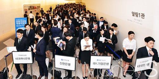 [머니S포토] 청년희망 실현 위한 '금융권 공동 채용박람회'