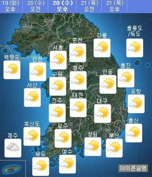 오늘 오후 날씨. /자료=기상청