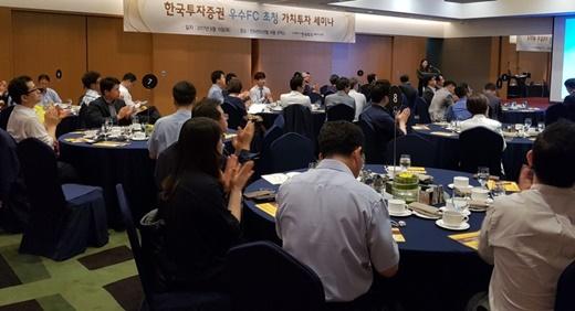 한국투자증권, '우수FC초청 가치투자 세미나' 개최