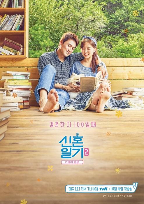 '신혼일기2' 오상진♥김소영 아나운서, 포스터에서도 느껴지는 달달한 신혼