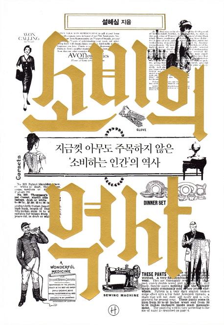 [10월 읽을만한 책] '소비의 역사 外