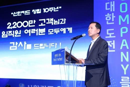임영진 신한카드 사장이 28일 서울 중구 신한카드 본사에서 진행된 창립 10주년 기념식에서 신한카드의 미래 청사진으로 '트리플 텐(Triple 10)' 전략을 제시하고 있다. /사진=신한카드
