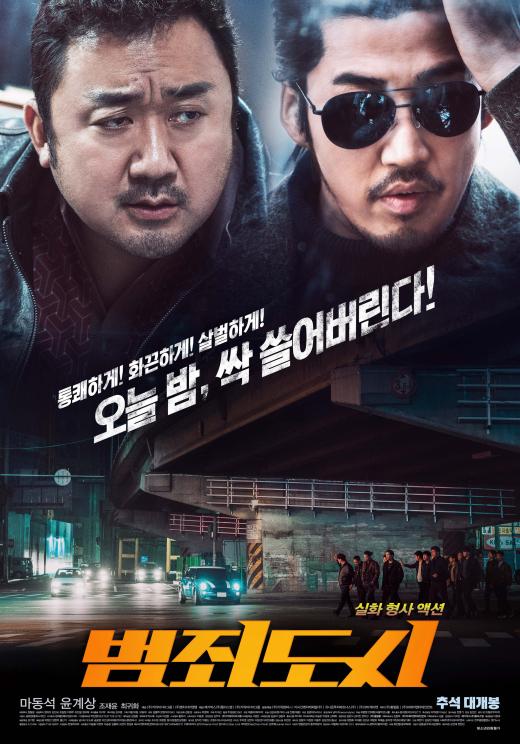 /범죄도시 포스터
