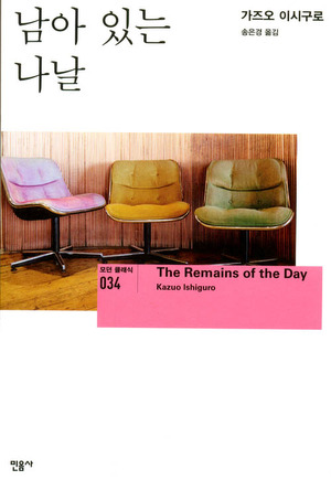 노벨문학상 '가즈오 이시구로' 저서 7권, 베스트셀러 11위 안에 진입