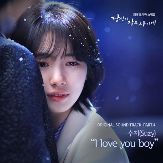 """수지, '당신이 잠든 사이에' OST 직접 부른다… """"I love you boy"""""""