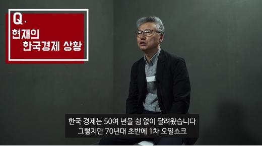 [영상] 미래학자가 내다본 '한국경제와 인재상'(상)