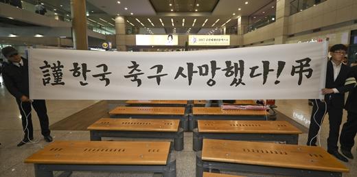 축사국. 축구를사랑하는국민이 15일 인천 중구 인천국제공항에서 항의 시위를 하고 있다. /사진=뉴시스