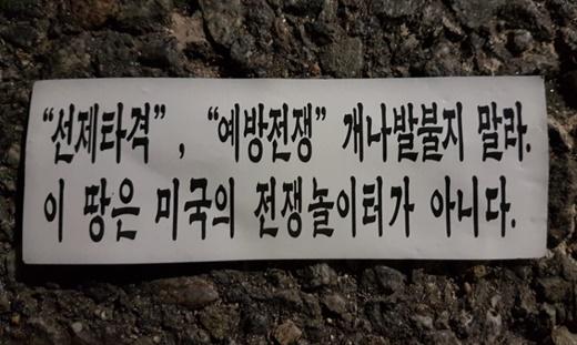 노량진 고시원이 몰려있는 한 골목길에서 발견한 북한의 대남 전단. 명함만한 크기의 종이에 미국을 비난하는 내용의 문구가 실려 있다. /사진=장효원 기자