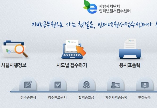 지방직 공무원 원서접수를 할 수 있는 통합사이트. /사진=홈페이지 캡처