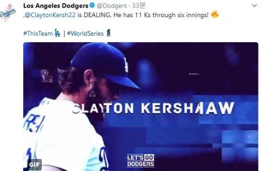 LA 다저스의 선발투수 클레이튼 커쇼가 월드시리즈 1차전에서 11탈삼진 1실점으로 호투를 이어가고 있다. /사진=다저스 트위터 캡처