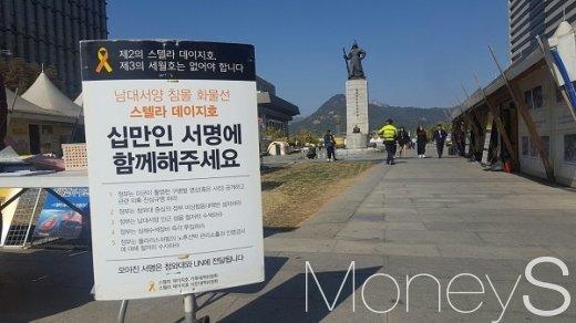 25일 서울 광화문광장에 스텔라데이지호 침몰사고 진상규명과 실종선원 수색을 요구하는 서명운동이 열리고 있다. /사진=서대웅 기자