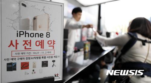아이폰8 사전예약이 시작된 지난 27일 오전 서울 종로구 kt스퀘어에서 고객이 아이폰8 사전예약과 관련한 상담을 받고 있다. 아이폰8은 내달 2일까지 사전예약을 받으며 3일 공식 출시된다./사진=뉴시스