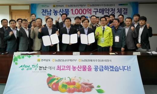 전남도-농협, 농산물 1000억원 구매약정 체결