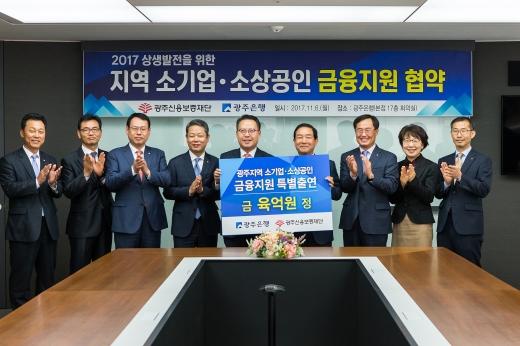 광주은행-신보,지역 소기업·상공인 금융지원 협약
