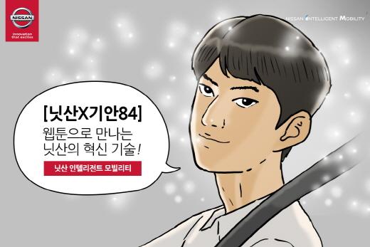 한국닛산이 기안84와 웹툰을 제작했다. /사진=한국닛산 제공