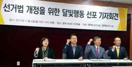 광주시의원 18% 형사입건… 정의당 광주시당, 선거법 개정 촉구