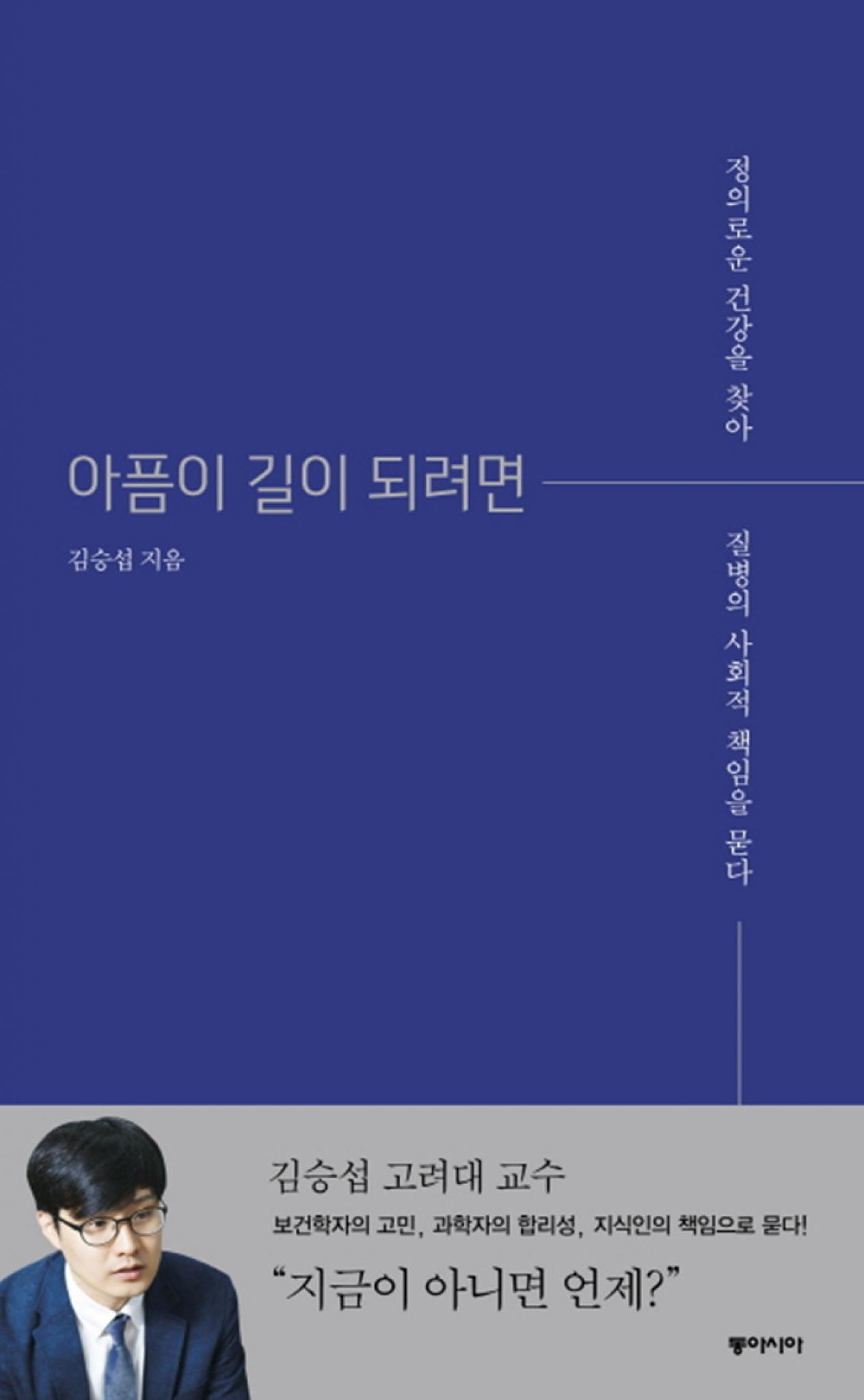 출판사 편집자 추천 도서 1위 <아픔이 길이 되려면>