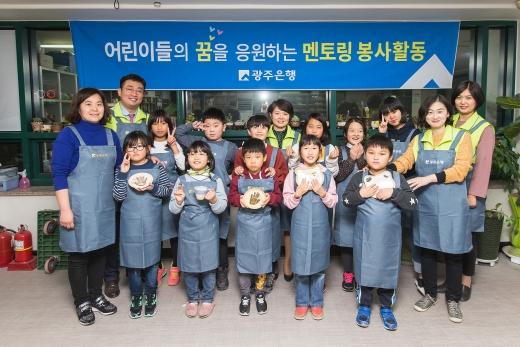 광주은행, 지역아동센터 어린이와 도예 체험 멘토링 봉사활동