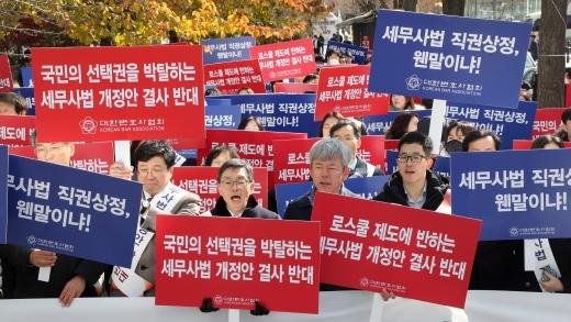 세무사법. 대한변호사협회가 23일 서울 영등포구 국회 인근에서 '세무사법 일부개정법률안 저지 전국 변호사 궐기대회'를 하고 있다. /사진=뉴스1