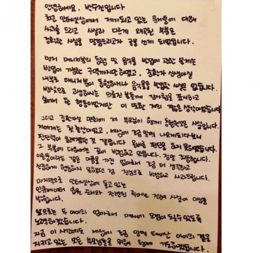"""박수진, 병원 특혜 논란 해명 """"부모님 동행 했지만, 사실과 달라"""""""