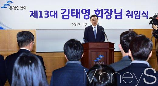[머니S포토] 김태영 은행연 신임 회장 취임사
