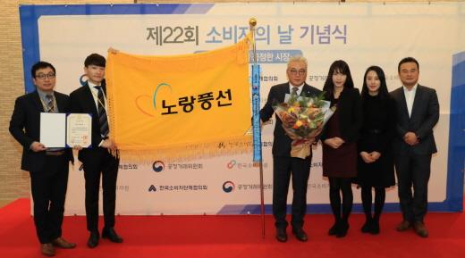 노랑풍선이 1일 소비자의날 기념식에서 국무총리 표창을 수상했다. /사진=노랑풍선
