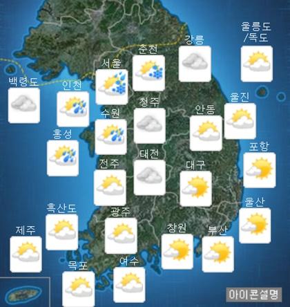 [내일날씨] 전국에 구름… 중부지방에 눈 또는 비소식