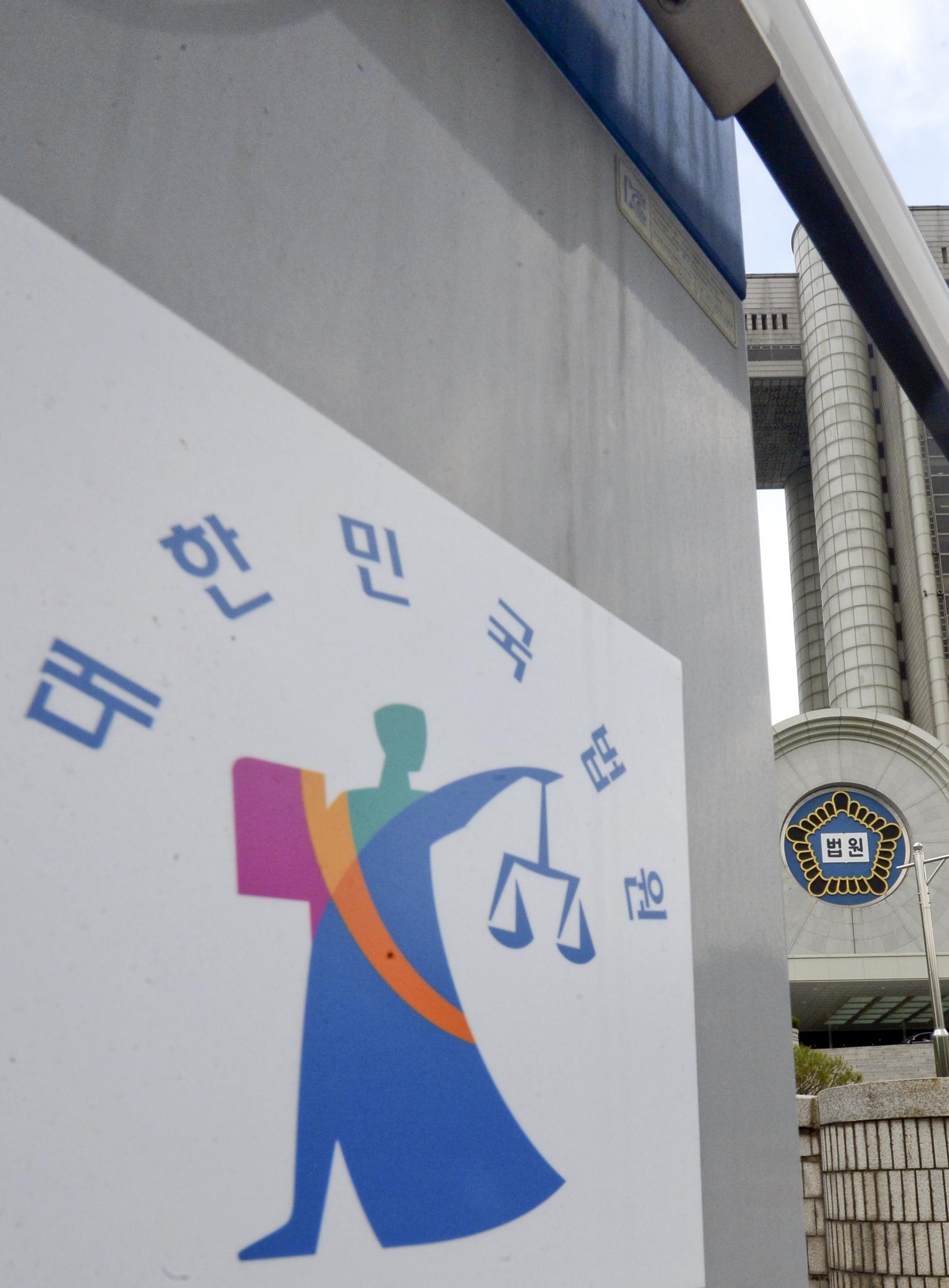 맥도날드 영장 기각. 사진은 서울 서초구 서울중앙지법. /사진=뉴시스