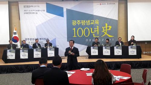 광주평생교육진흥원, 광주평생교육 100년史 심포지엄 개최