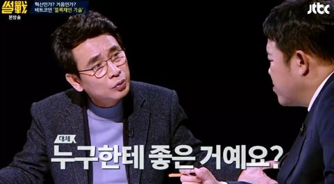 /자료사진=JTBC 캡처