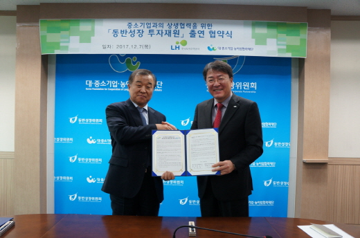 박현영(오른쪽) LH건설기술본부장과 이정화 협력재단 경영협력본부장이 '중소기업과의 상생협력을 위한 동반성장 투자자원 출연 협약'을 체결했다. /사진=LH