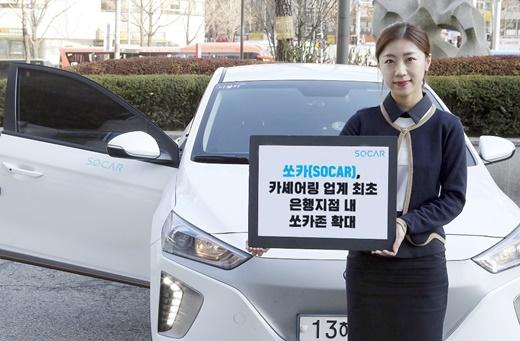 쏘카, 신한은행에 법인 프로그램 제공