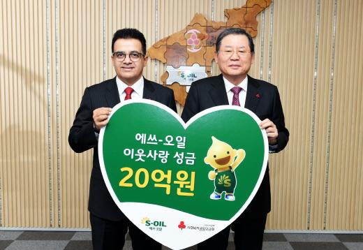 S-OIL은 11일 서울 중구 정동 사회복지공동모금회에서 오스만 알 감디 CEO(왼쪽), 허동수 사회복지공동모금회 회장 등이 참석한 가운데 이웃돕기금 20억원을 전달했다. / 사진=S-OIL