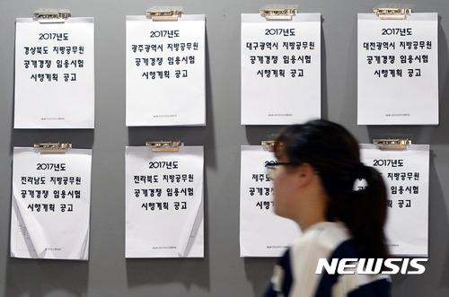 9급 지방공무원 추가시험, 경쟁률 37대 1… 16만여명 지원