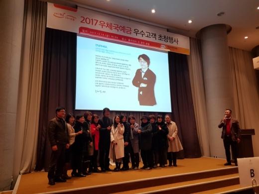 전남우정청, '우체국예금 우수고객 초청행사' 성료