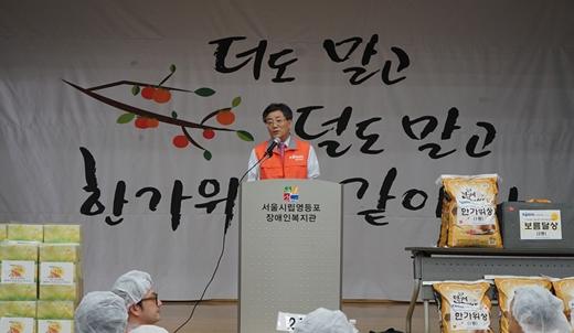 유제복 코레일유통 대표이사가 영등포장애인복지관 추석 명절맞이 봉사활동을 진행하고 있다. /사진=코레일유통