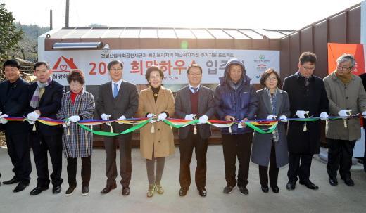 건설산업사회공헌재단이 전남 장훙에서 '희망하우스 1호' 입주식을 열었다. /사진=건설산업사회공헌재단