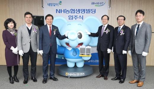 "NH농협생명, 서대문구 사옥 입주식… ""디지털 금융시대 앞서갈 것"""