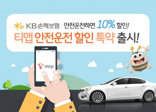 KB손보, '티맵 제휴' 안전운전 보험료 할인 특약 출시