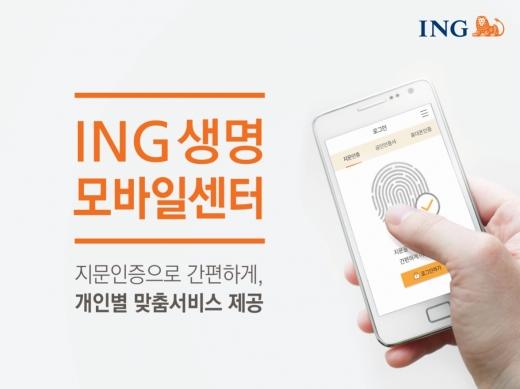 ING생명, 사용자 편의성 확대 '모바일센터 리뉴얼' 론칭