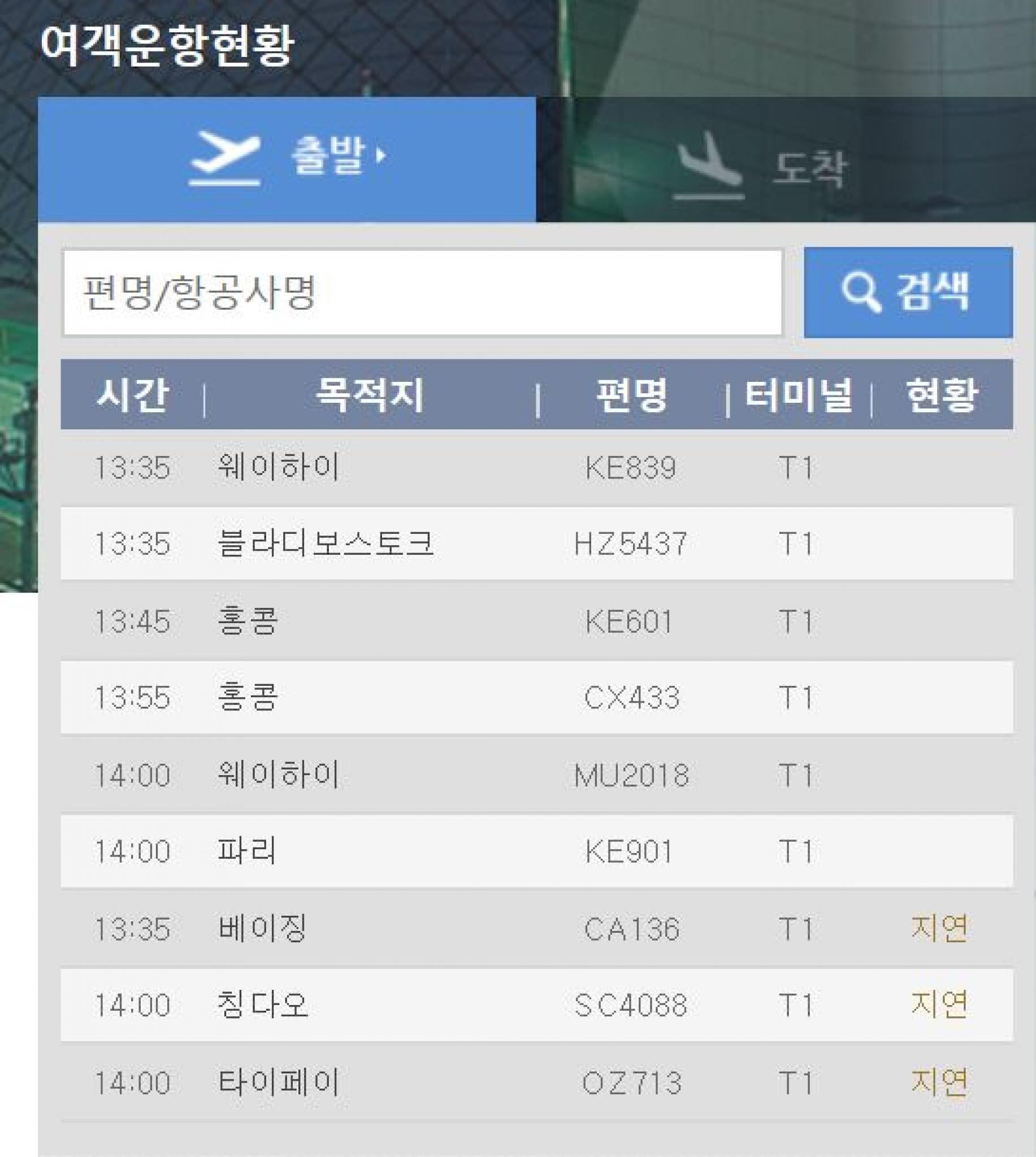 23일 오후 1시 이후 인천발 여객운항현황/사진=인천공항공사 홈페이지 캡처