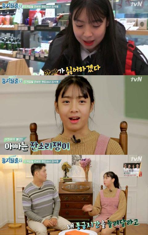 /사진=뉴스1(tvN '둥지탈출2' 제공)