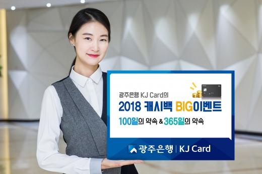 광주은행 KJ카드, 캐시백 빅 이벤트 '쏠쏠하네'