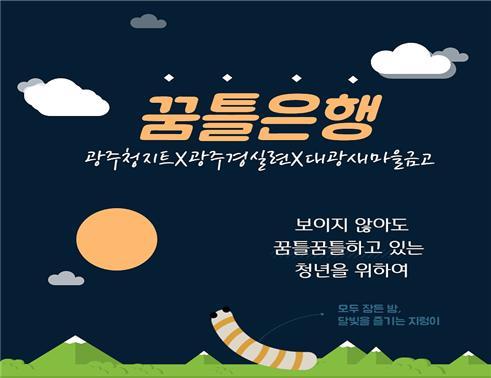 광주지역 청년부채 해결 돕는 '꿈틀은행' 출범