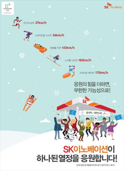 SK이노베이션이 선보인 평창 동계올림픽 응원 광고가 페이스북, 유튜브 등에서 화제다. / 사진=SK이노베이션