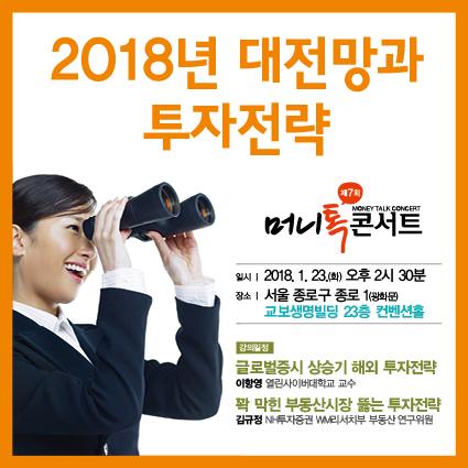 [알림] 혼돈의 2018 부동산시장, 틈새를 노려라