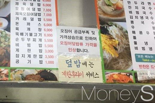 서울시 종로구 한 식당에 부착된 안내문/사진=이남의 기자